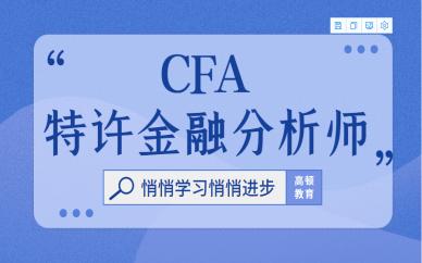 厦门CFA一对一培训费用