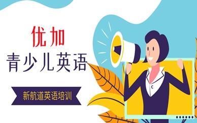 重庆沙坪坝区优加青少年英语班