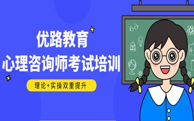 莆田心理咨询师考试培训