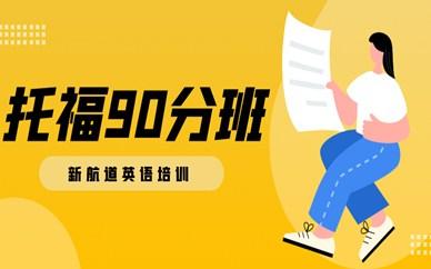 杭州下城区托福90分提高辅导课