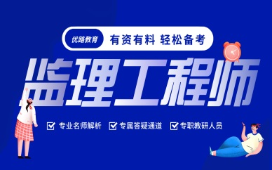 亳州监理工程师培训班