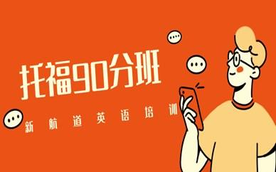 武汉洪山区托福入门冲90分培训班