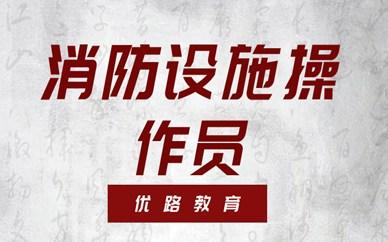 扬州优路消防设施操作员培训班
