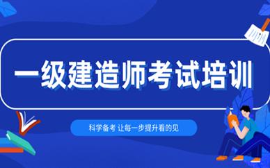 广安一级建造师培训基础费用