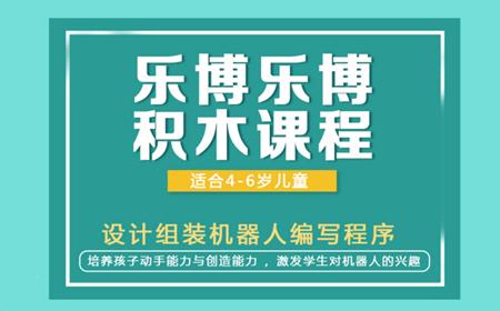 武汉4-6岁积木少儿编程班