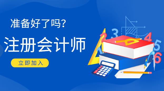武汉东湖高新区注册会计师面授班价格高吗?