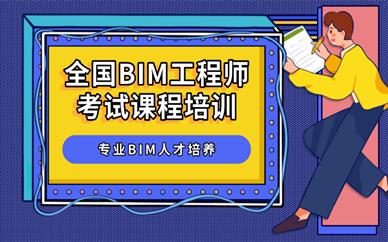 昆明BIM工程师考试课程培训