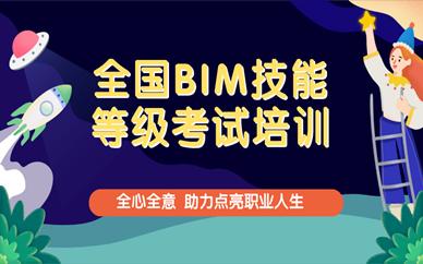 张家港BIM技能等级考试培训