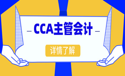 哈尔滨CCA主管会计班