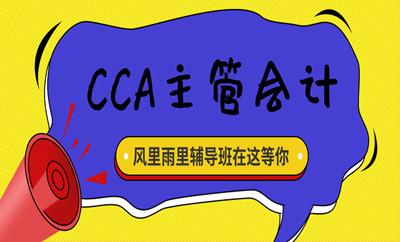 济南CCA主管会计课程班