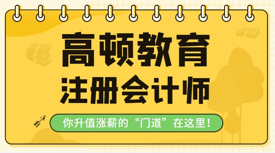 哈尔滨北区注册会计师培训校区地址