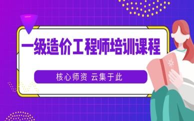 张家港一级造价工程师保障培训班