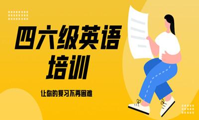 重庆英语四六级培训