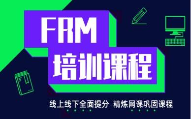 武汉FRM考试培训班