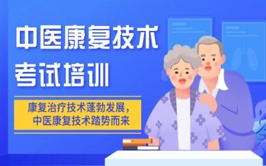 丹东中医康复技术课程培训