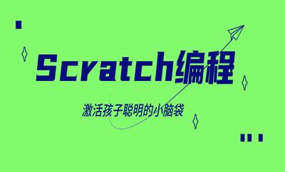 贵阳Scratch少儿编程班