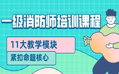 莆田一级消防工程师考试培训