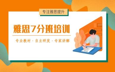 沈阳环球雅思7分班培训课程
