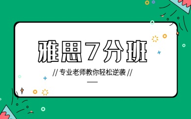 淮安环球雅思7分班考试培训