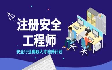 张家港注册安全工程师保障培训