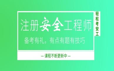 莆田注册安全工程师培训班