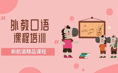 重庆沙坪坝有哪些不错的外教口语班?