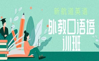 重庆沙坪坝外教口语班一个月的费用
