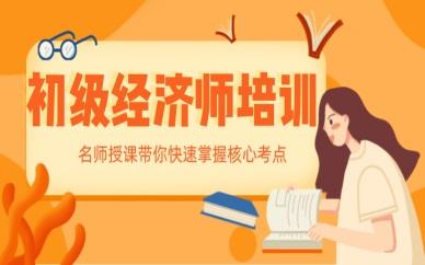 济南初级经济师培训班