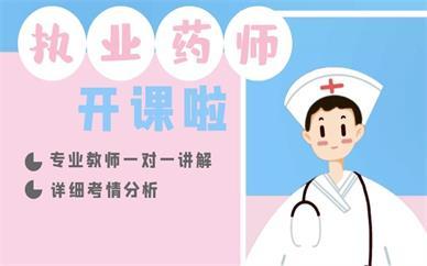 莆田执业药师培训班