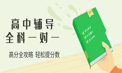 邯郸高中全科辅导班