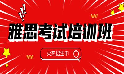 深圳南山区启德雅思培训