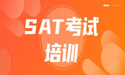 苏州环球SAT考试培训