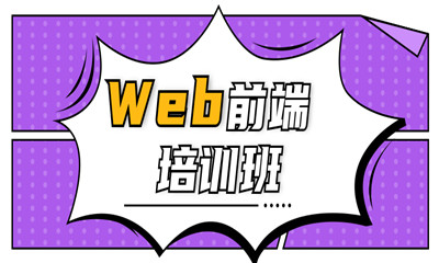 运城Web前端课程培训