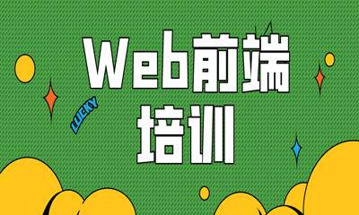 贵阳Web前端技术培训