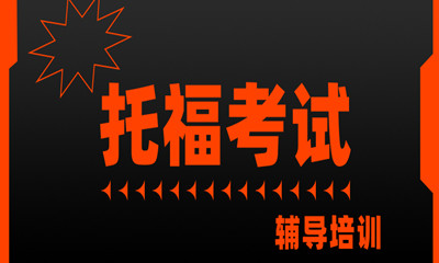 深圳南山启德托福培训班