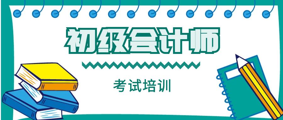武汉高新区高顿初级会计师培训班