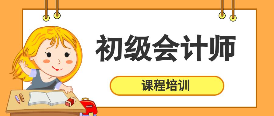 济南初级会计师考试培训
