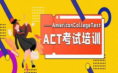 福州环球ACT培训班