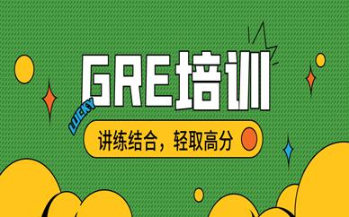 深圳南山启德GRE培训班