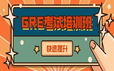 江西环球GRE考试精品班
