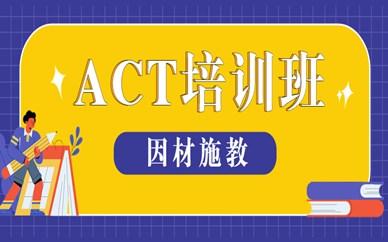 深圳南山启德ACT周末培训班