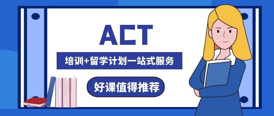 上海环球ACT培训班有哪些优势?