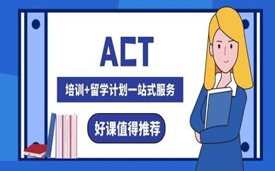 淮安环球ACT培训课程