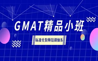 武汉江汉GMAT6人精品小班