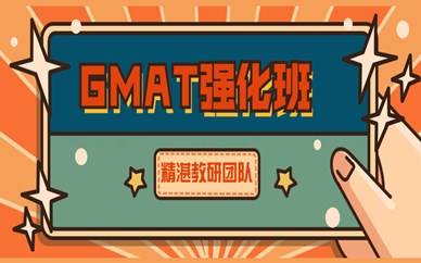 武汉GMAT培训强化10人班