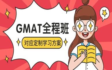 武汉洪山环球GMAT全程班