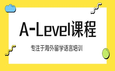 苏州虎丘A-Level培训学校哪家收费便宜?