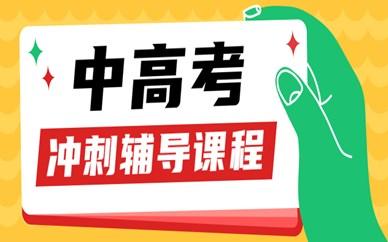 郑州中原金博中高考精选托管辅导
