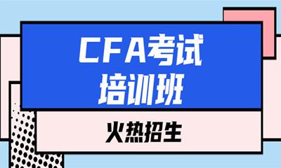 佛山好睿CFA考试培训班