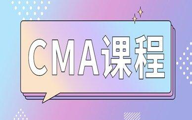 佛山好睿CMA课程培训